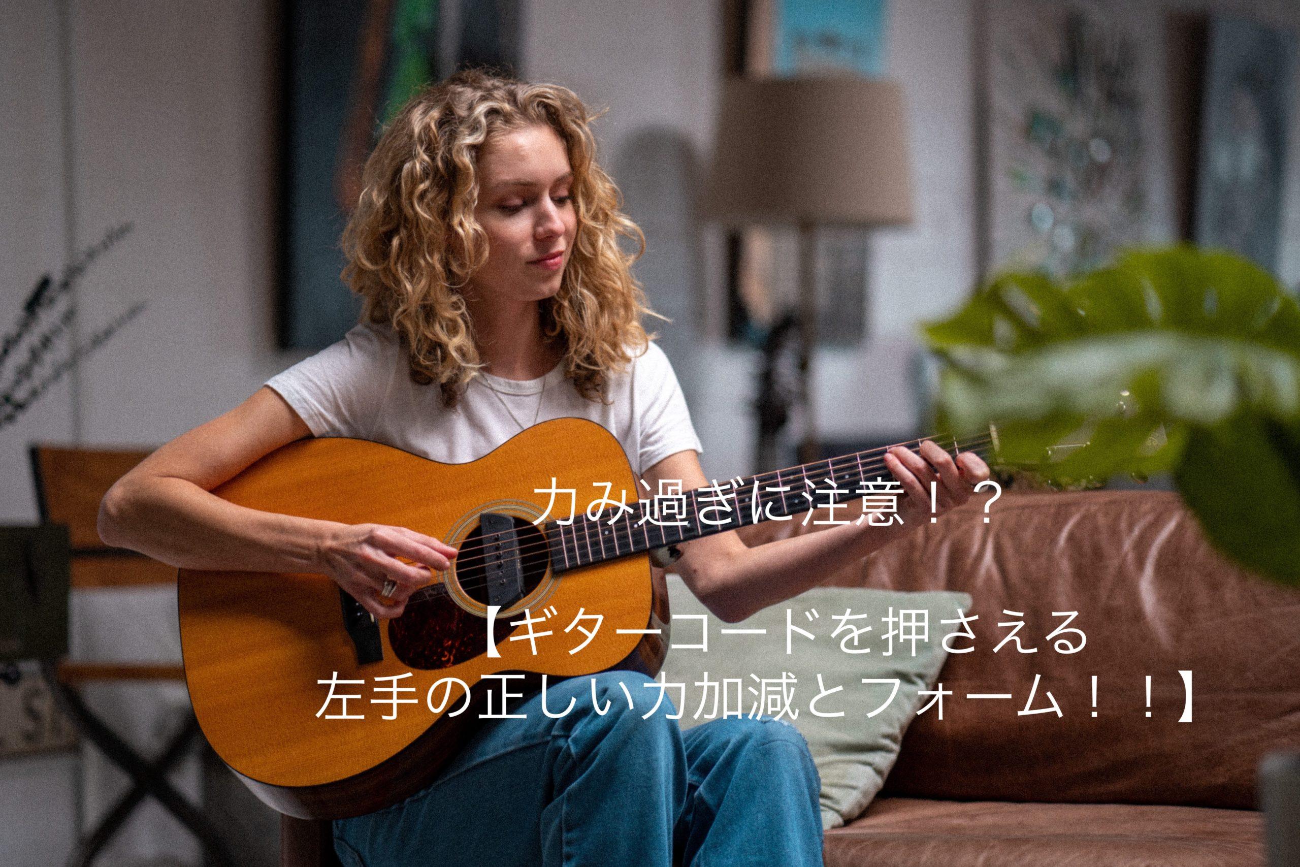 コード アコースティック ギター
