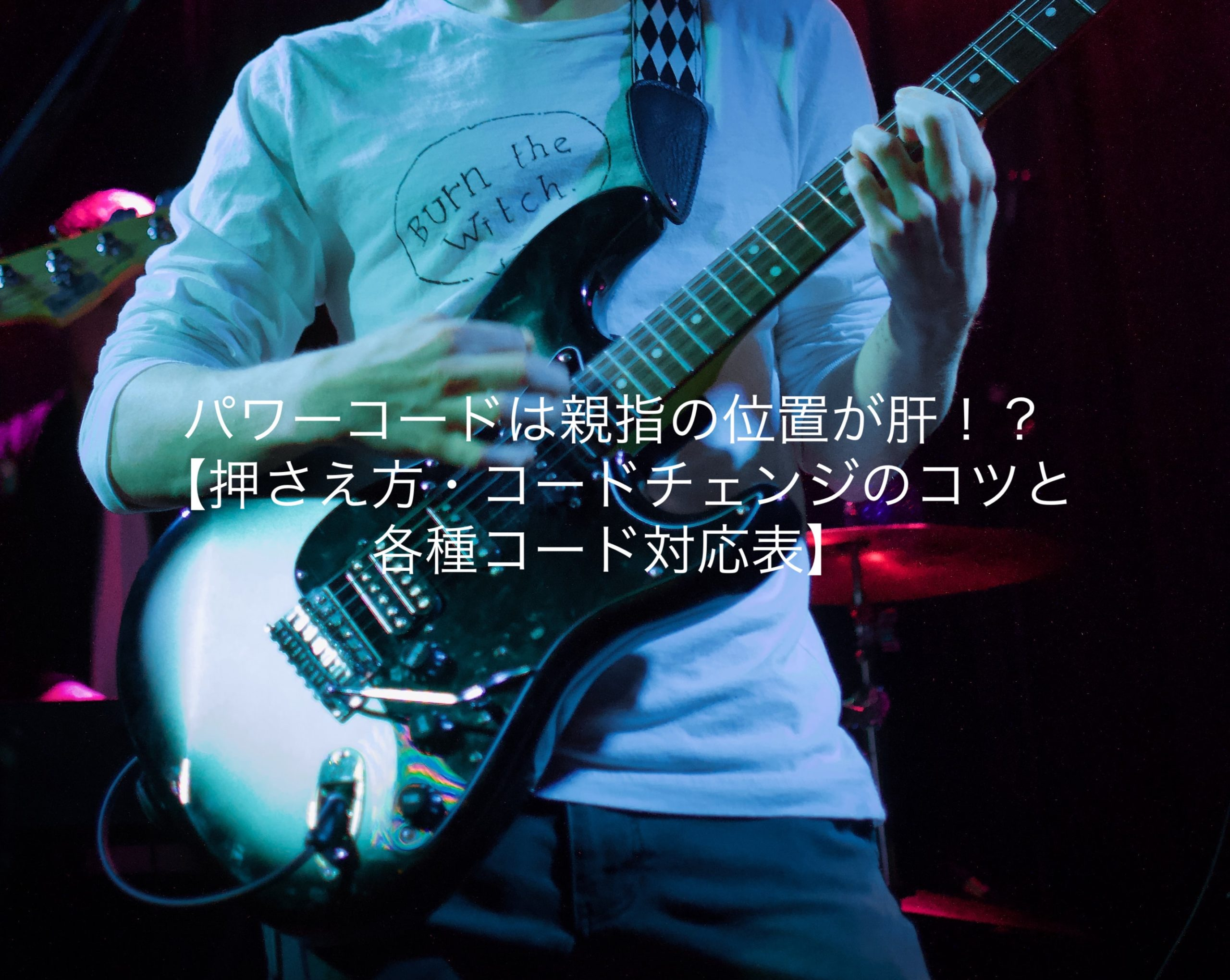 コード コツ ギター チェンジ